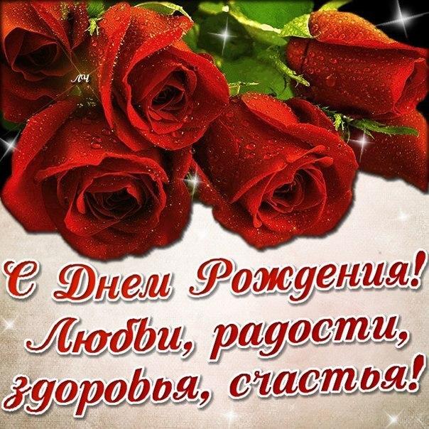 С днем рождения картинки розы красивые для девушки (16)