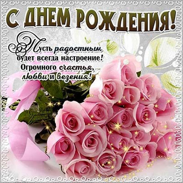 С днем рождения картинки розы красивые для девушки (18)