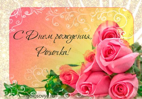 С днем рождения картинки розы красивые для девушки (2)