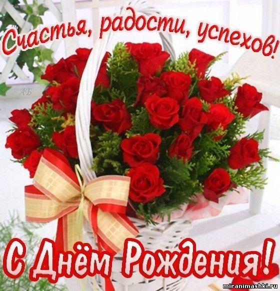 С днем рождения картинки розы красивые для девушки (21)