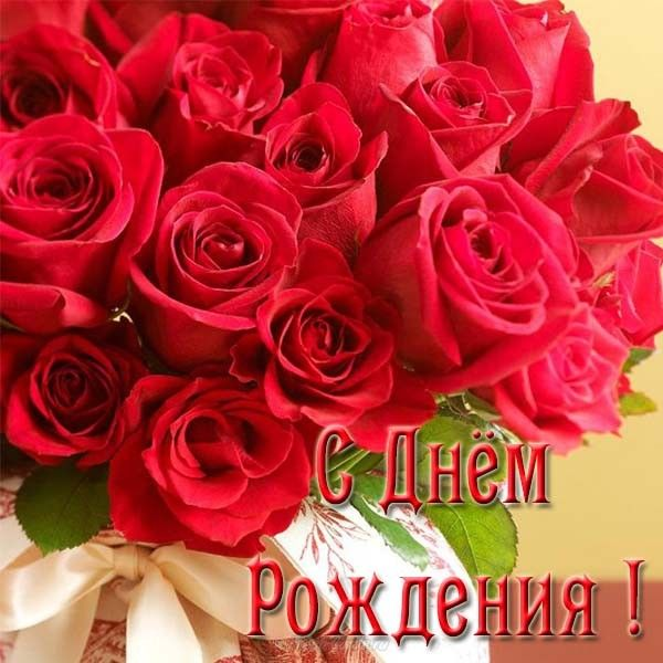 С днем рождения картинки розы красивые для девушки (3)