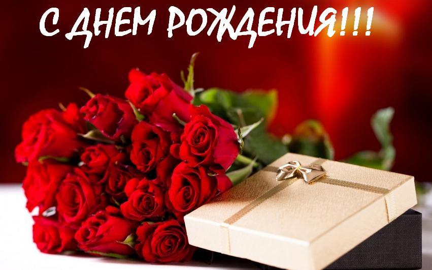 С днем рождения картинки розы красивые для девушки (4)