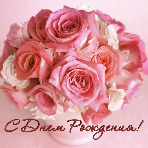С днем рождения картинки розы красивые для девушки (5)