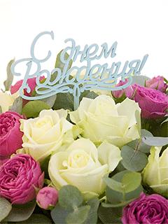 С днем рождения картинки розы красивые для девушки (6)