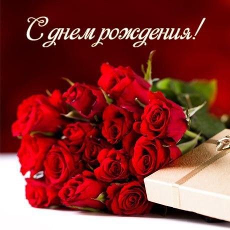 С днем рождения картинки розы красивые для девушки (7)