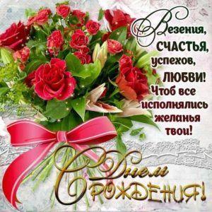 С днем рождения картинки розы красивые для девушки (8)