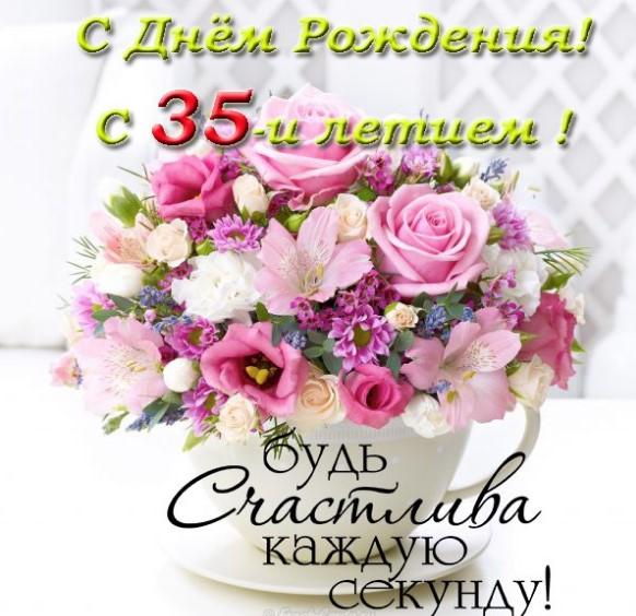С днем рождения 35 лет девушке прикольные картинки (1)