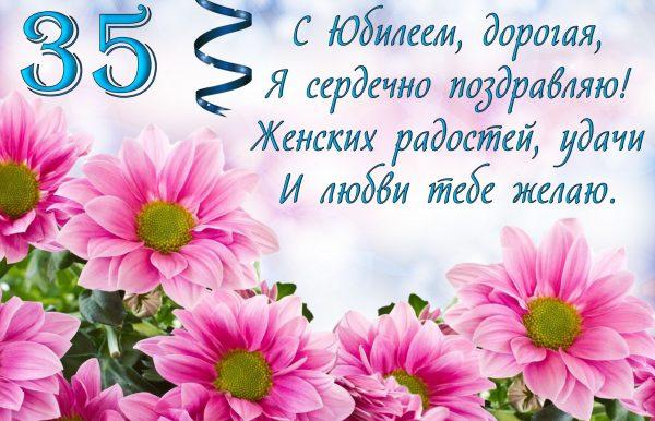 С днем рождения 35 лет девушке прикольные картинки (6)
