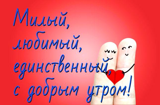С добрым утром любимая и хорошего дня картинки (1)