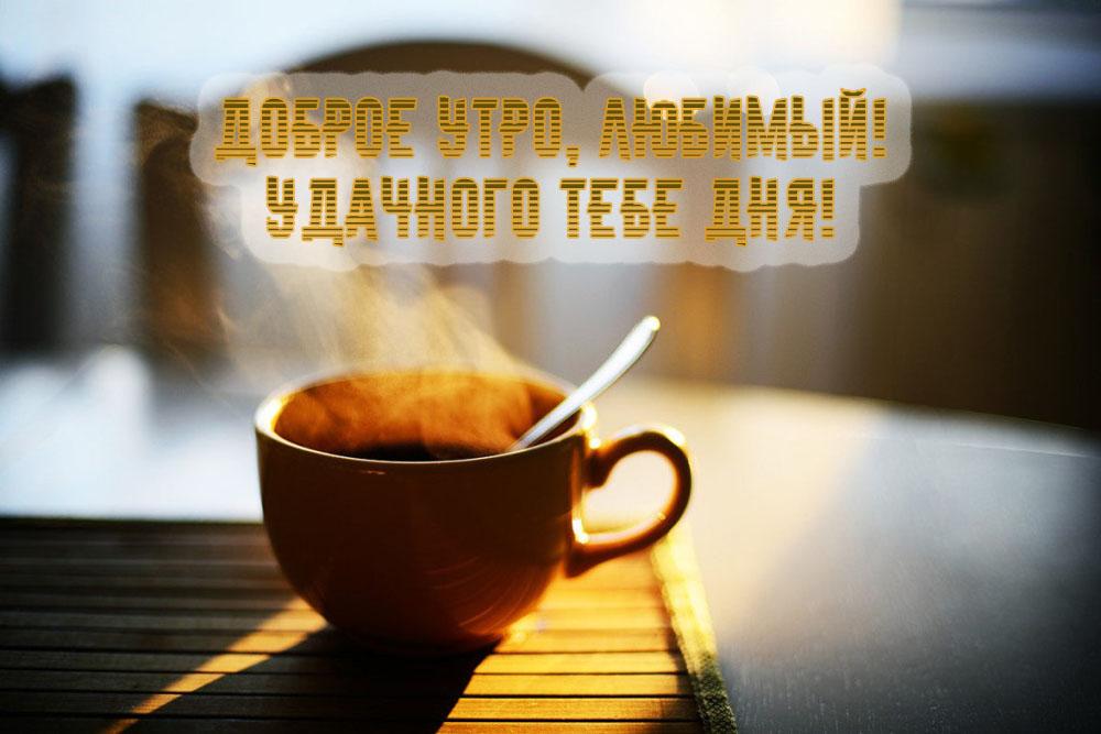 С добрым утром любимая и хорошего дня картинки (12)