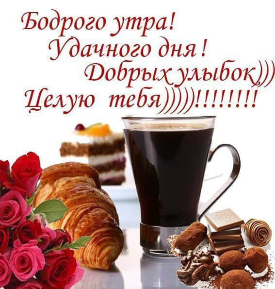 С добрым утром любимая и хорошего дня картинки (17)