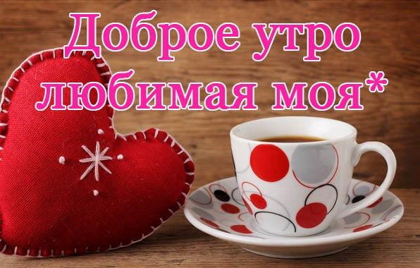 С добрым утром любимая и хорошего дня картинки (18)