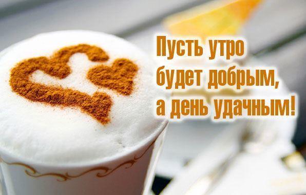 С добрым утром любимая и хорошего дня картинки (4)
