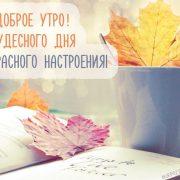 Фото с добрым утром и прекрасным настроением (14)