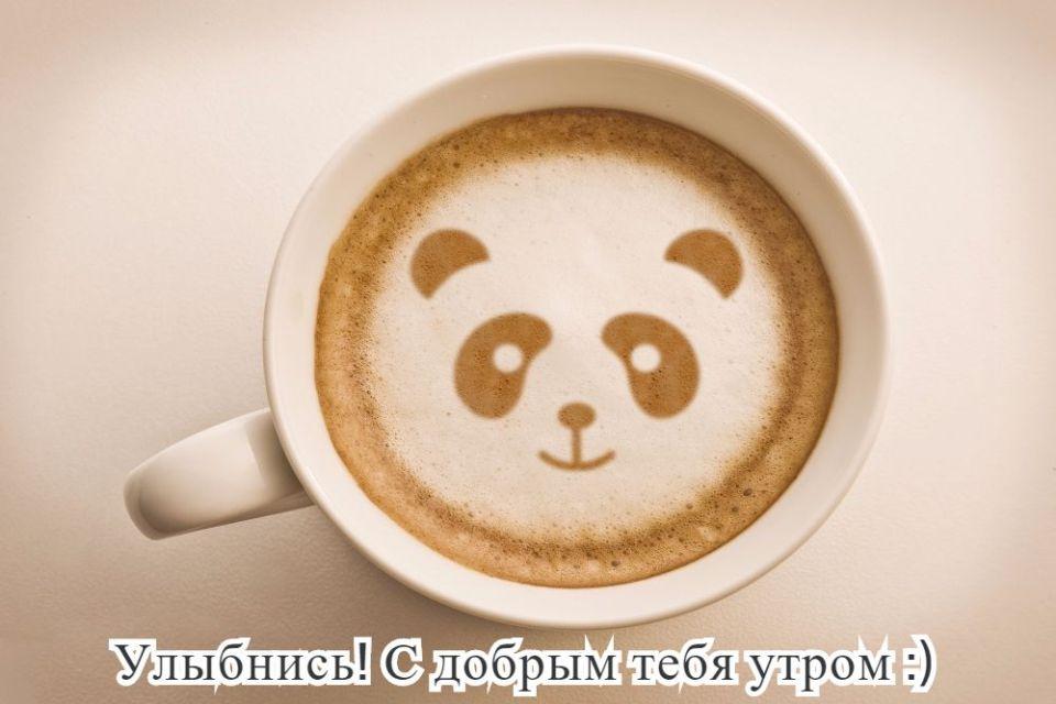 Фото с добрым утром и хорошим днем девушке (3)