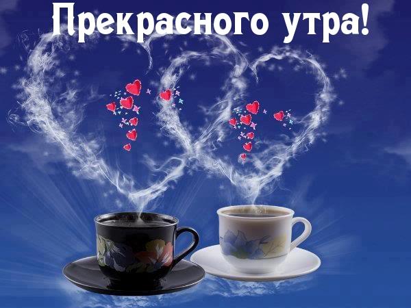 Фото с добрым утром и хорошим днем девушке (8)