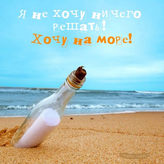 Хочу на море - прикольные картинки с надписями 20 фото (1)