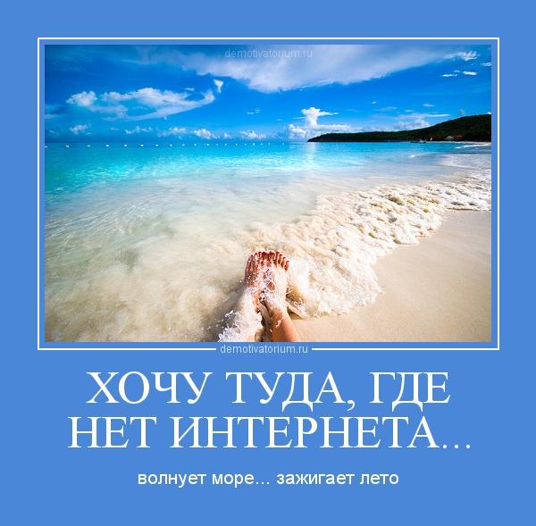 Красивые открытки хочу на море