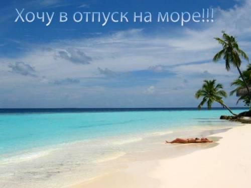 Хочу на море - прикольные картинки с надписями 20 фото (14)