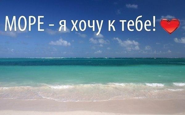 Хочу на море - прикольные картинки с надписями 20 фото (2)