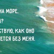 Хочу на море   прикольные картинки с надписями 20 фото (3)