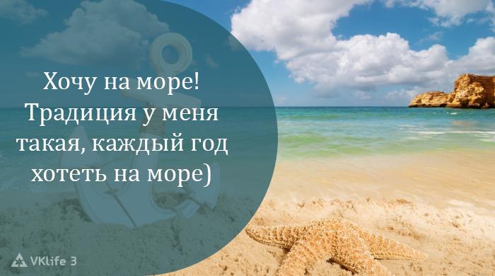 Хочу на море - прикольные картинки с надписями 20 фото (4)