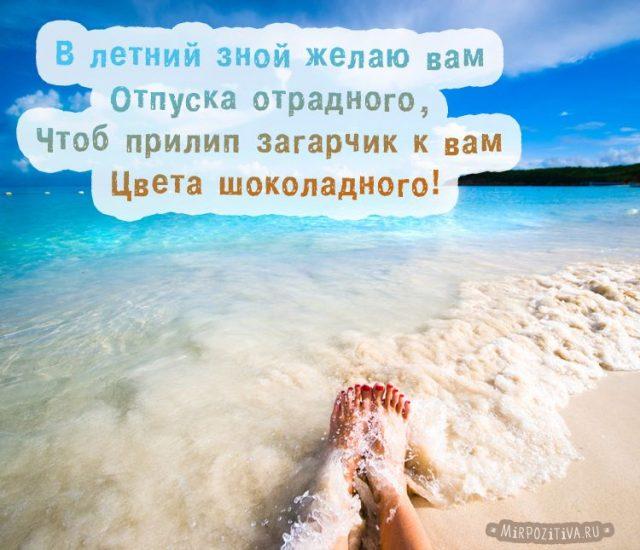 Хочу на море - прикольные картинки с надписями 20 фото (7)