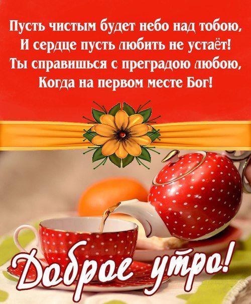 Днем, православные картинки с надписями доброе утро