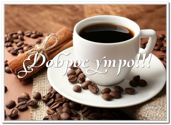 Чашка кофе картинки с добрым утром любимой девушке (1)