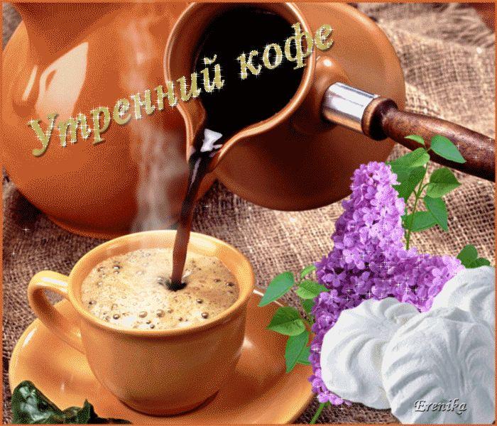 Чашка кофе картинки с добрым утром любимой девушке (11)