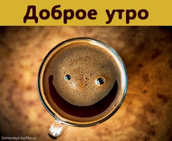 Чашка кофе картинки с добрым утром любимой девушке (16)