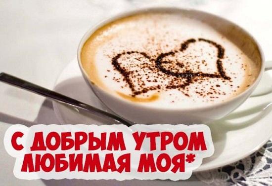 Чашка кофе картинки с добрым утром любимой девушке (2)