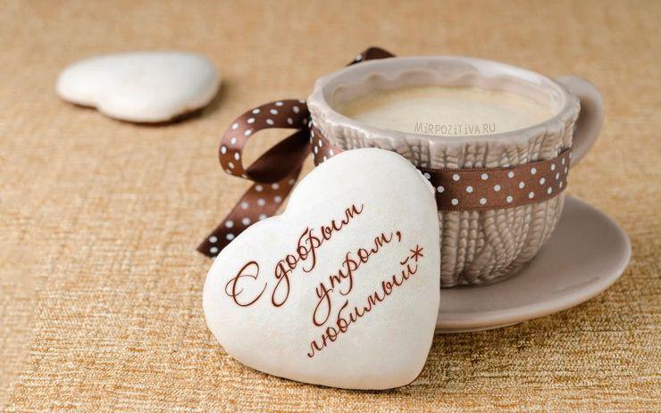 Чашка кофе картинки с добрым утром любимой девушке (4)