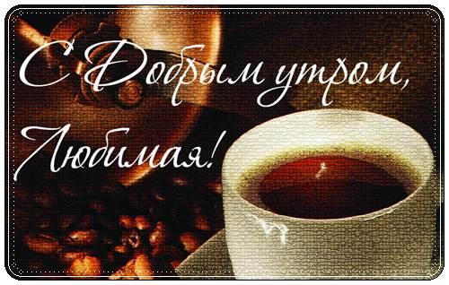 Чашка кофе картинки с добрым утром любимой девушке (7)