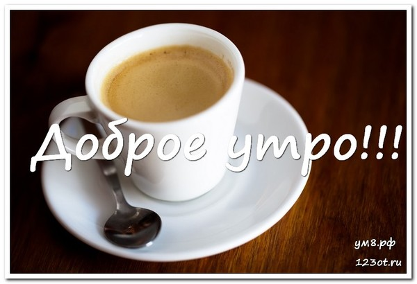 Чашка кофе фото с добрым утром для мужчины (1)