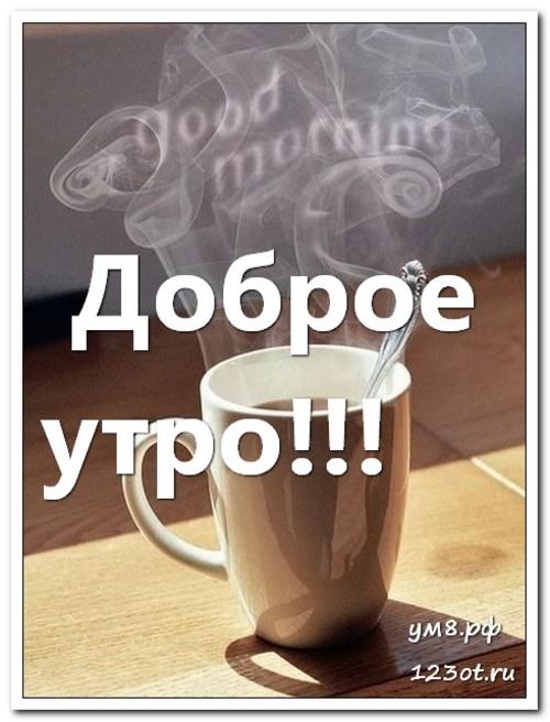 Чашка кофе фото с добрым утром для мужчины (11)