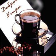 Чашка кофе фото с добрым утром для мужчины (13)