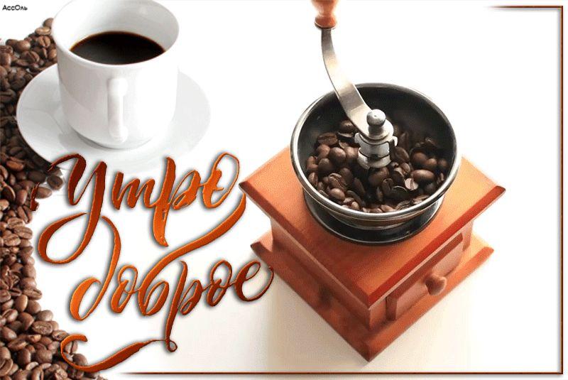 Чашка кофе фото с добрым утром для мужчины (14)