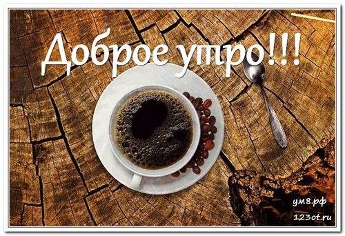 Чашка кофе фото с добрым утром для мужчины (15)