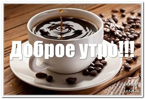 Чашка кофе фото с добрым утром для мужчины (16)