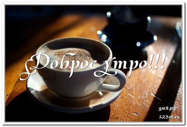 Чашка кофе фото с добрым утром для мужчины (17)