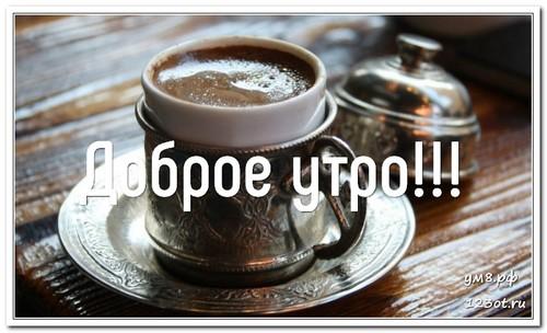 Чашка кофе фото с добрым утром для мужчины (18)