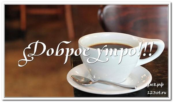 Чашка кофе фото с добрым утром для мужчины (3)