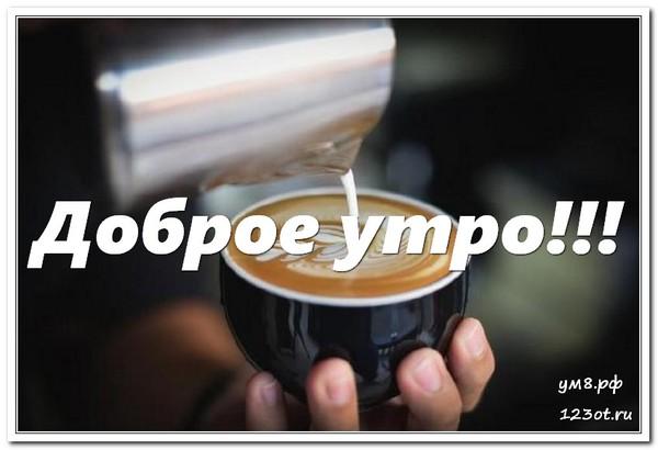 Чашка кофе фото с добрым утром для мужчины (5)