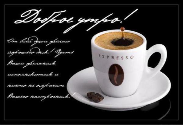 Чашка кофе фото с добрым утром для мужчины (6)