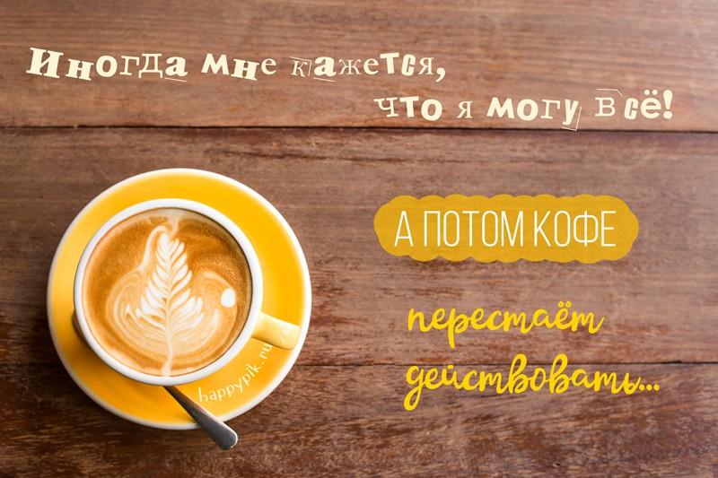 Чашка кофе фото с добрым утром для мужчины (7)