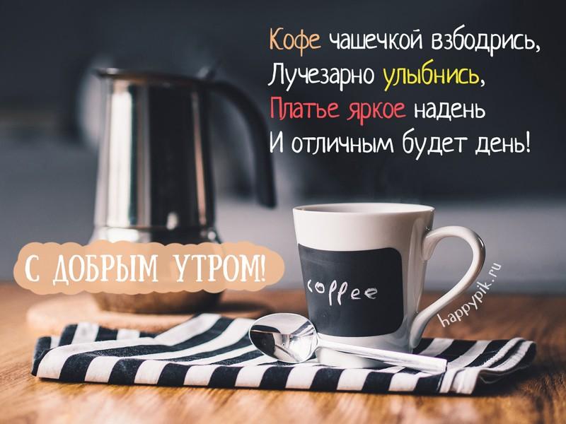 Чашка кофе фото с добрым утром для мужчины (8)