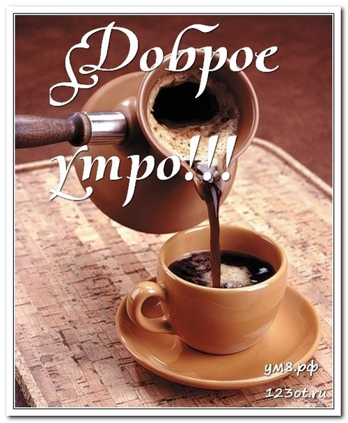 Чашка кофе фото с добрым утром для мужчины (9)