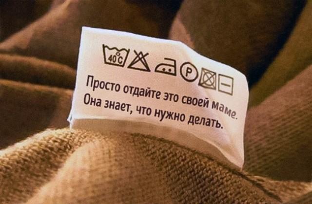 Этикетки товаров - прикольные картинки и стикеры (21)