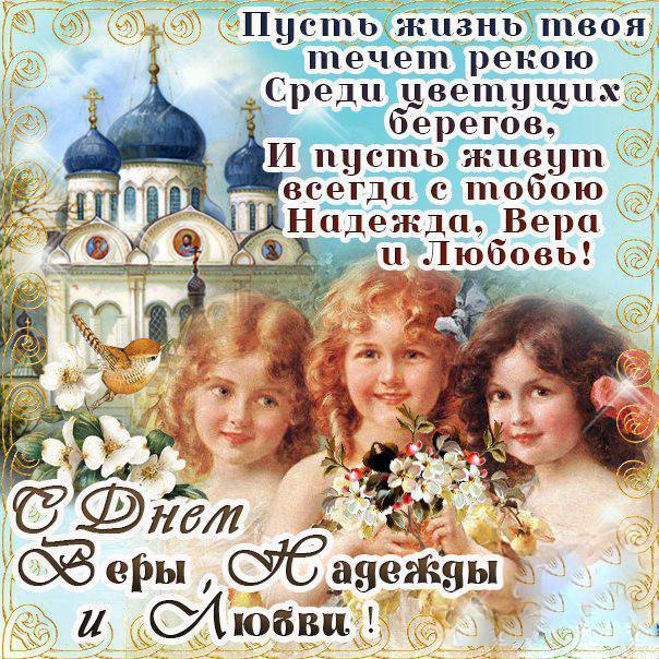 Вера, надежда и любовь 30 сентября - фото (17)